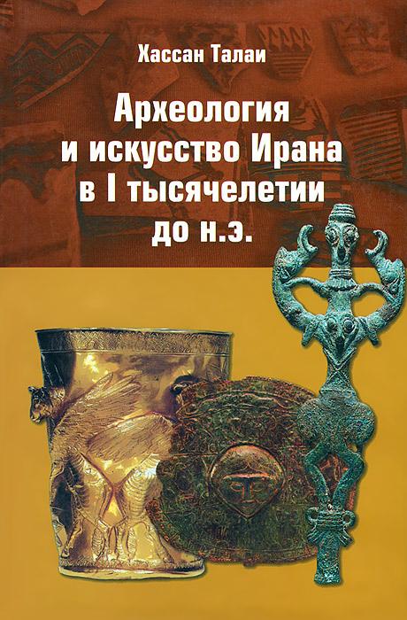 Археология и искусство Ирана в I тысячелетии до н.э. ( 978-5-9533-6171-2 )