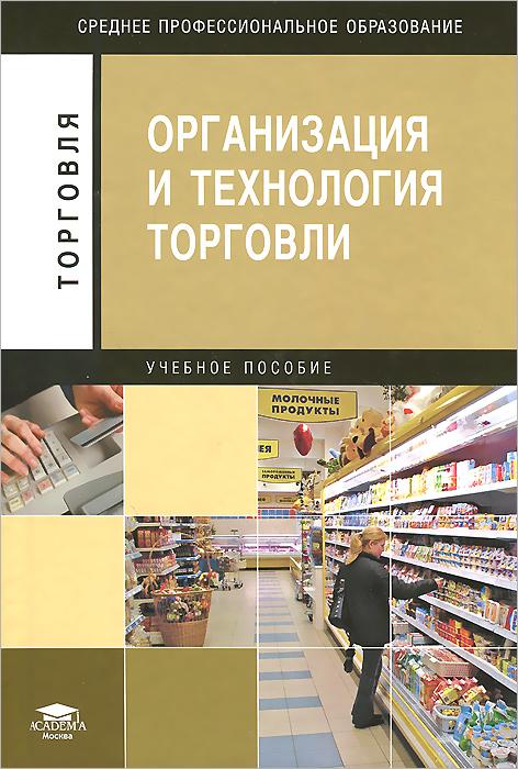 Организация и технология торговли. Учебное пособие