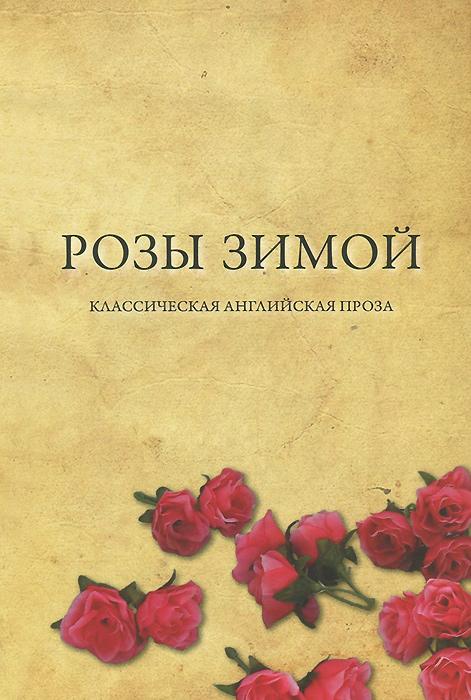 Розы зимой. Классическая английская проза в переводах Н. Я. Тартаковской