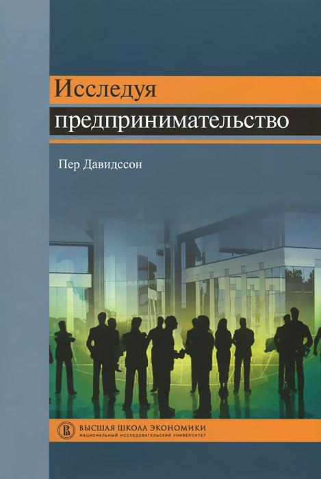 Исследуя предпринимательство. Учебное пособие ( 978-5-7598-1073-5 )