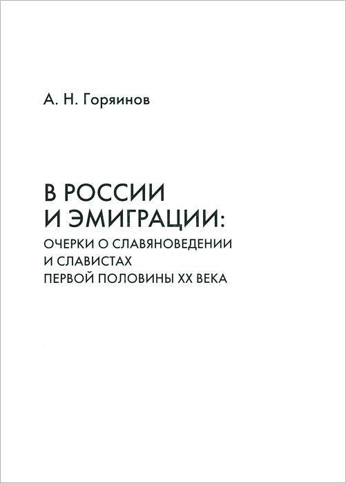 В России и эмиграции: очерки о славяноведении и славистах первой половины XX века