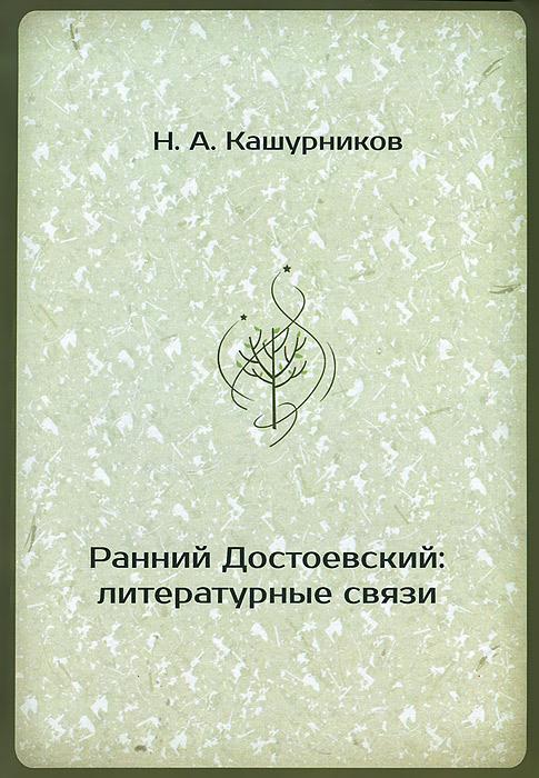 Ранний Достоевский: литературные связи