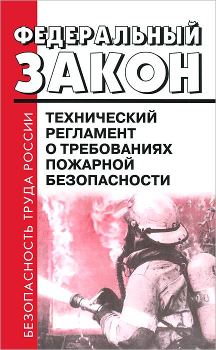 """Федеральный закон Российской Федерации от 22. 08. 2008 г. № 123-ФЗ """"Технический регламент о требованиях пожарной безопасности"""""""