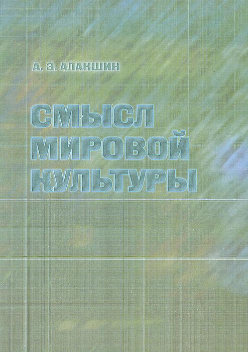ФИЛОСОФИЯ И.С.АЛАКШИНА А.М.СТАРОСТИН СКАЧАТЬ БЕСПЛАТНО