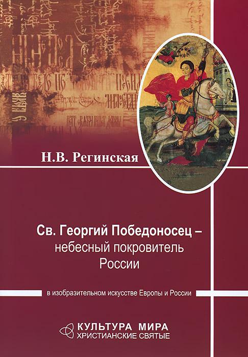 Св. Георгий Победоносец - небесный покровитель России в изобразительном искусстве Европы и России