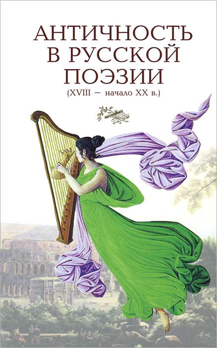 Античность в русской поэзии (XVIII-начало XX в.)