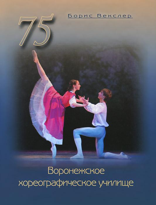 Воронежское хореографическое училище. 75 лет