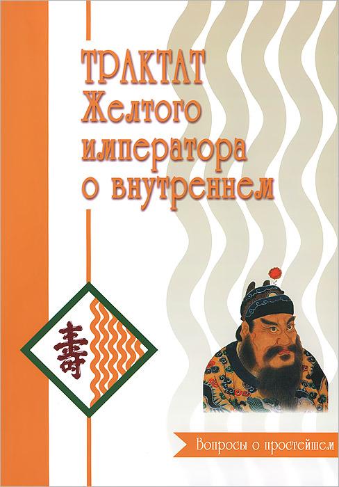 Трактат Желтого императора о внутреннем. В 2 частях. Часть 1. Вопросы о простейшем