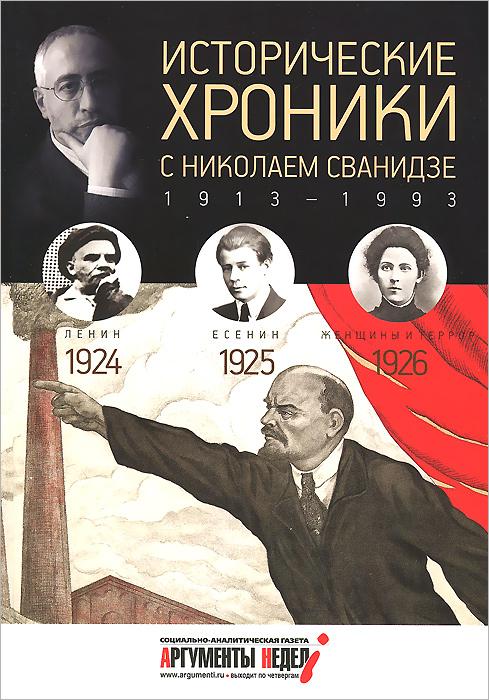 Исторические хроники с Николаем Сванидзе. 1924-1926 ( 978-5-367-03024-2 )