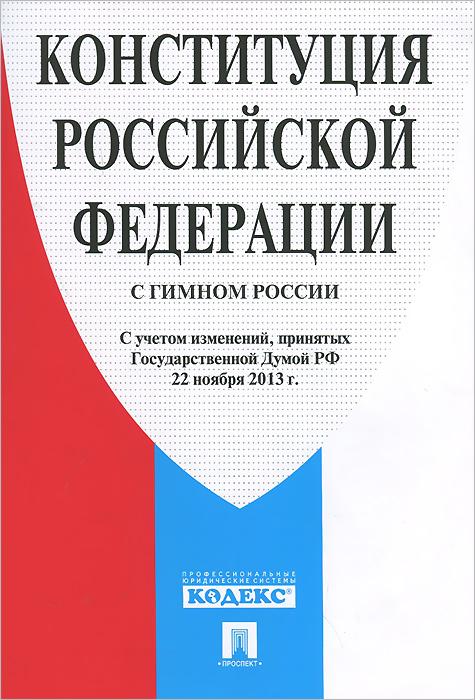 Конституция Российской Федерации ( 978-5-392-13534-9 )
