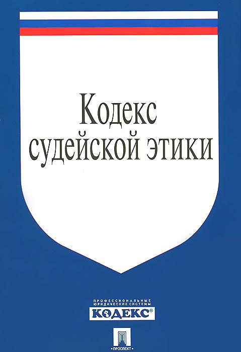 Кодекс судейской этики ( 978-5-392-13514-1 )
