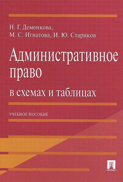 М.Проспект,2014. /203109/.