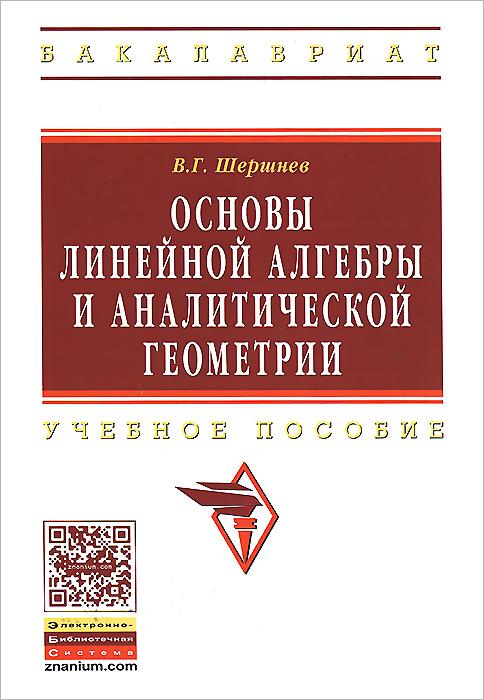 Основы линейной алгебры и аналитической геометрии. Учебное пособие ( 978-5-16-005479-7, 979-5-16-101126-3 )