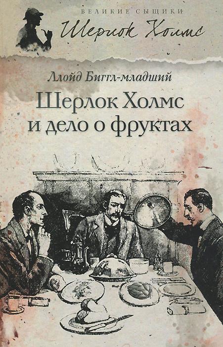Шерлок Холмс и дело о фруктах