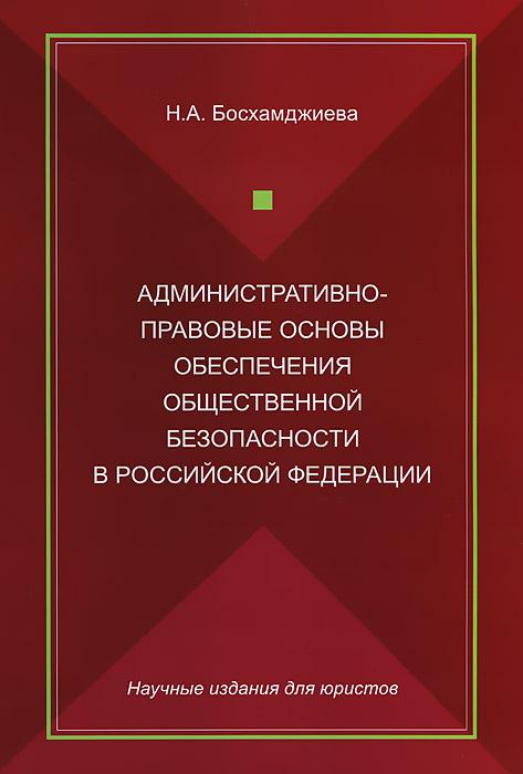 Административно-правовые основы обеспечения общественной безопасности в Российской Федерации