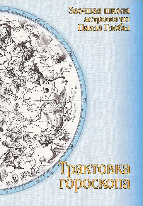 Трактовка гороскопа. Методическое пособие для практического изучения астрологии