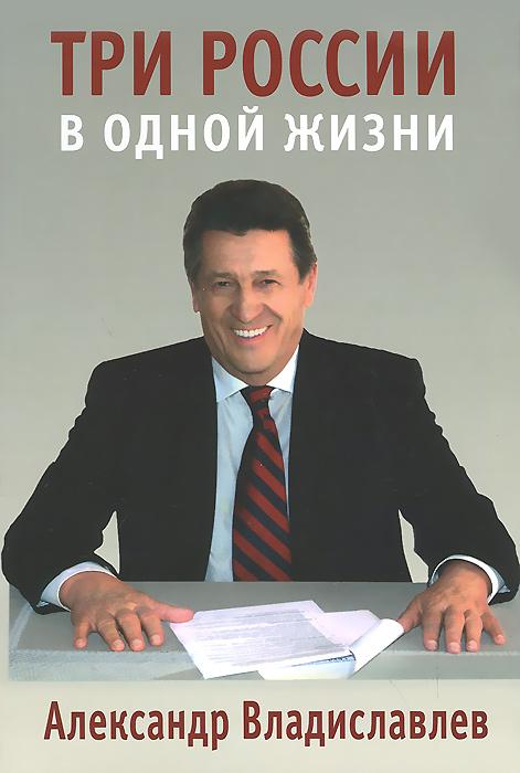 Три России в одной жизни