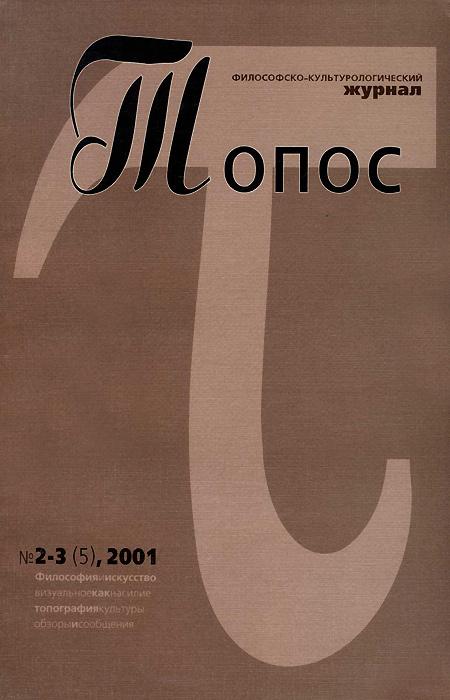 Топос. Философско-культурологический журнал, №2-3, 2001