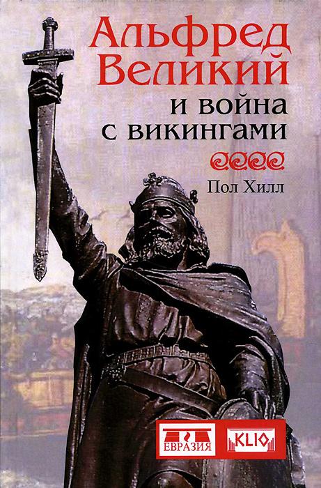Альфред Великий и война с викингами ( 978-5-91852-079-6 , 978-5-906518-04-0 )
