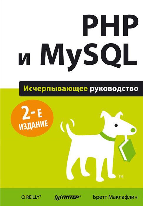 PHP � MySQL. ������������� �����������