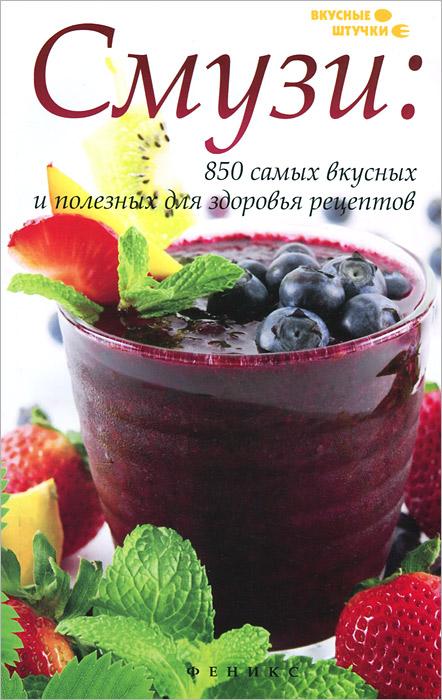 Смузи: 850 самых вкусных и полезных для здоровья