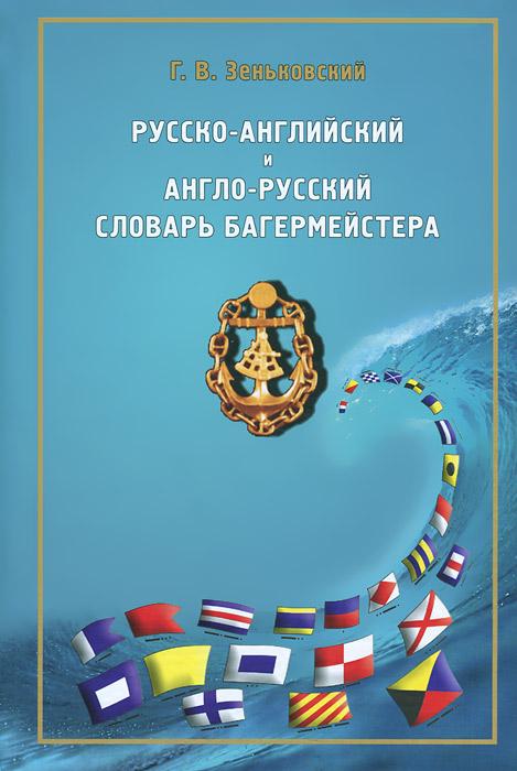 Русско-английский и англо-русский словарь багермейстера