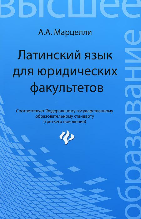 Латинский язык для юридических факультетов. Учебное пособие ( 978-5-222-22586-8 )