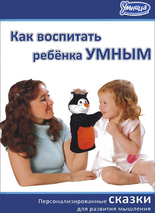 Как воспитать ребенка умным12296407Эта книга является составной частью методического комплекта Мышление. Пособие для воспитания характера, но может распространяться отдельно, поскольку имеет самостоятельную научную и методическую ценность. Книга адресована родителям для эффективного формирования характера у детей от двух до семи лет через персонализированные сказки.