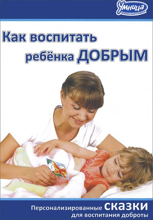 Как воспитать ребенка добрым. Сборник персонализированных сказок12296407Эта книга является составной частью методического комплекта ДОБРОТА. ПОСОБИЕ ДЛЯ ВОСПИТАНИЯ ХАРАКТЕРА, но может распространяться отдельно, поскольку имеет самостоятельную научную и методическую ценность. Книга адресована родителям для эффективного формирования характера у детей от двух до семи лет через персонализированные сказки.