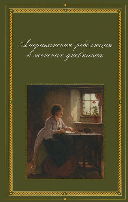 Американская революция в женских дневниках