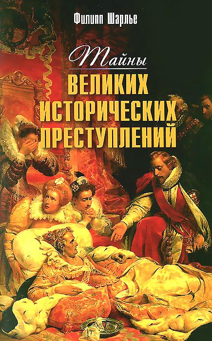 Тайны великих исторических преступлений ( 978-5-222-22037-5 )