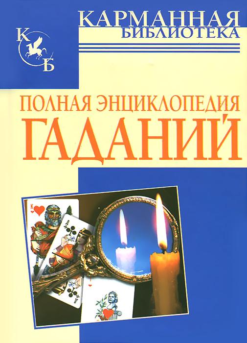 Полная энциклопедия гаданий ( 978-5-17-040756-9 )