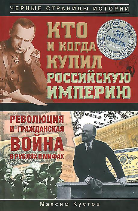 Кто и когда купил Российскую империю ( 978-5-17-077850-8 )