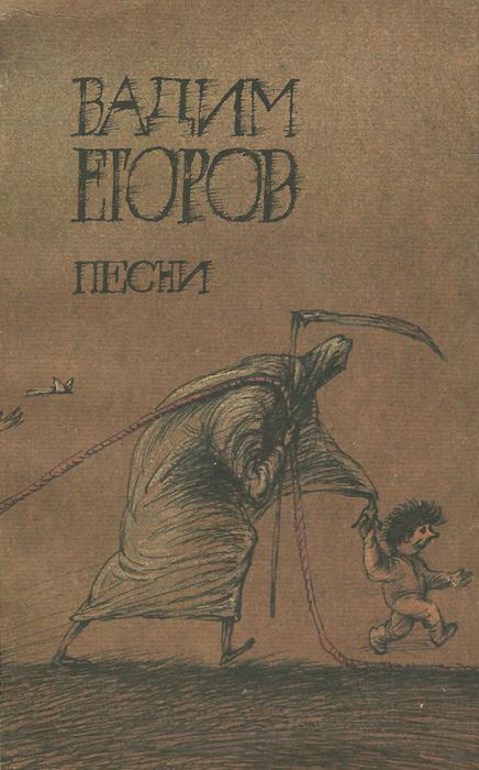 Вадим Егоров. Песни