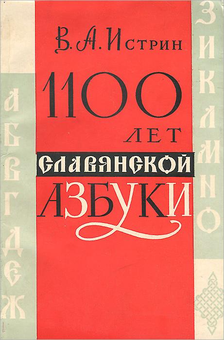 1100 лет славянской азбуки