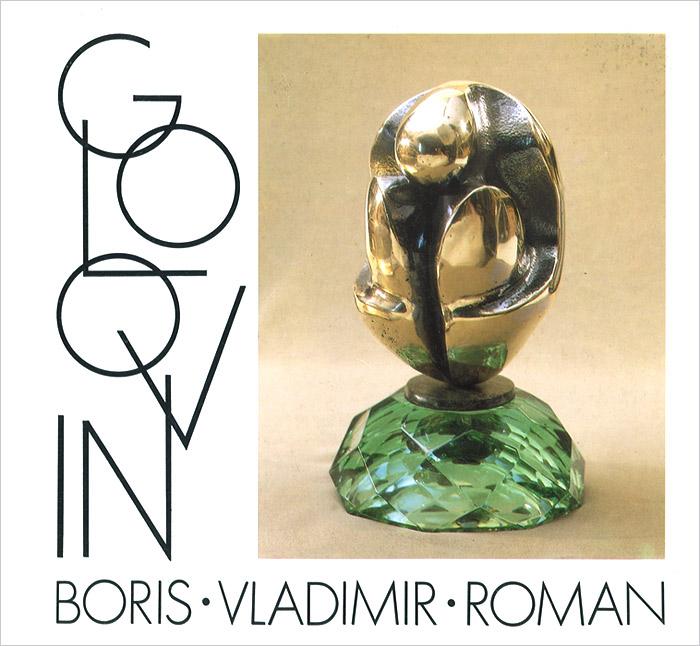 Альбом скульптур малых форм ( 5-87483-030-8 )