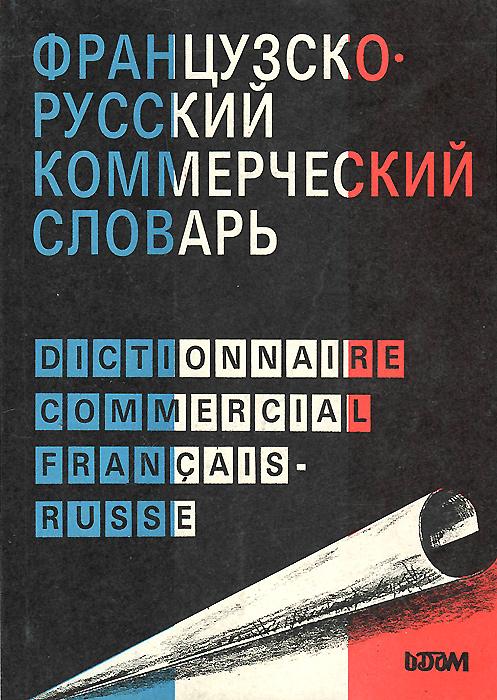 ����������-������� ������������ ������� / Dictionnaire commercial francais-russe