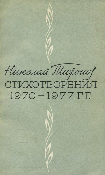 ������� �������. ������������� 1970-1977 ��.