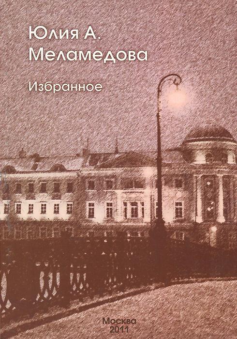 Юлия А. Меламедова. Избранное