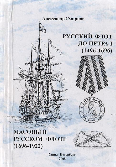 Русский флот до Петра I (1496-1696). Масоны в русском флоте (1969-1922)