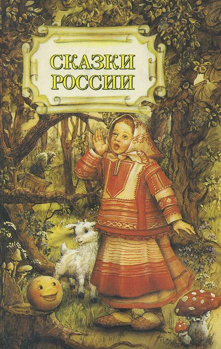 Сказки России12296407У каждого народа есть свои сказки. Они, в устной или письменной форме, передаются из поколения в поколение и являются поистине кладезем бесценного жизненного опыта, народной мудрости, юмора, фантазии. Особенно богато сказочное творчество русского народа. Вряд ли найдется человек, который в своей жизни не слышал бы или не читал ни одной сказки - про Репку или про Колобка, про Ивана-царевича или Василису Премудрую, про Емелю или Бабу-Ягу. Жизнь человека начинается со сказки и с колыбельной. Но с колыбельной ребенок расстается довольно быстро, хотя и вспоминает их, а сказки сопровождают его всю долгую жизнь.