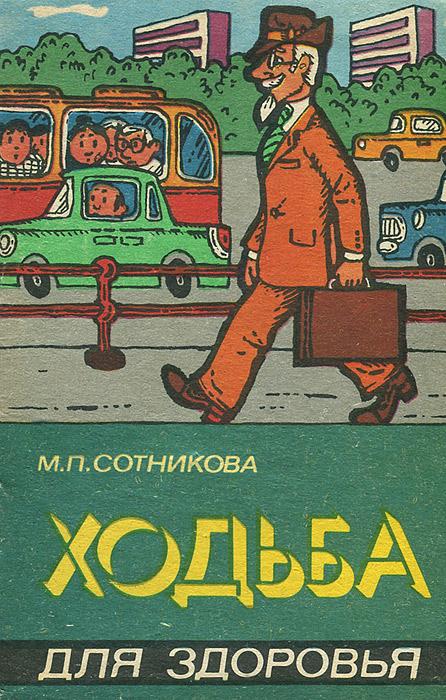 Ходьба для здоровья. М. П. Сотникова