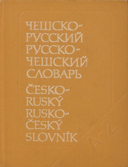 ��������� ������-������� � ������-������� ������� / Kapesni cesko-rusky rusko-cesky slovnik