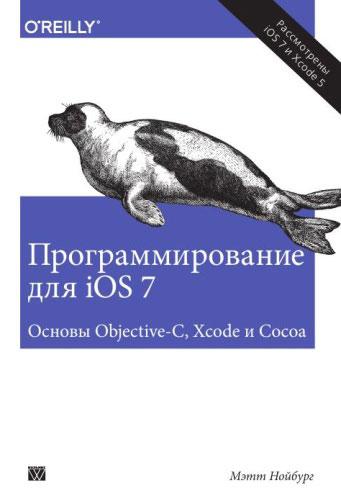 ���������������� ��� iOS 7. ������ Objective-C, Xcode � Cocoa