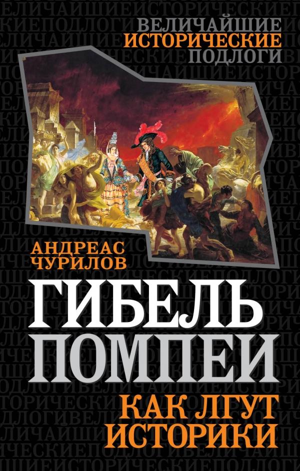 Гибель Помпеи. Как лгут историки ( 978-5-4438-0719-5 )