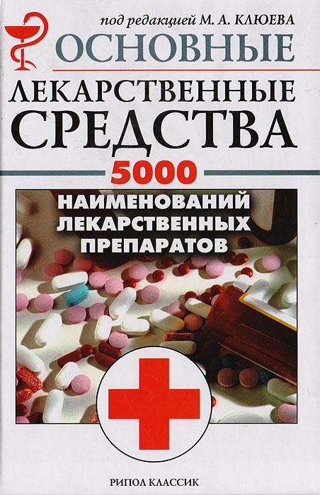 Основные лекарственные средства. 5000 наименований лекарственных препаратов