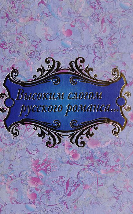 Высоким слогом русского романса