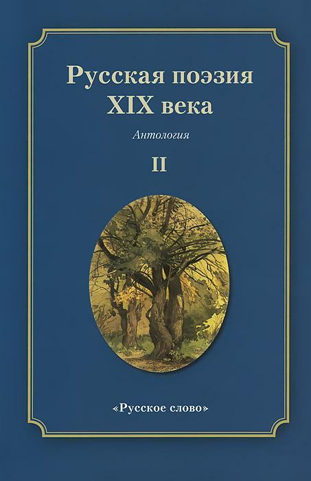 Русская поэзия XIX века. Антология. В 2 томах. Том 2