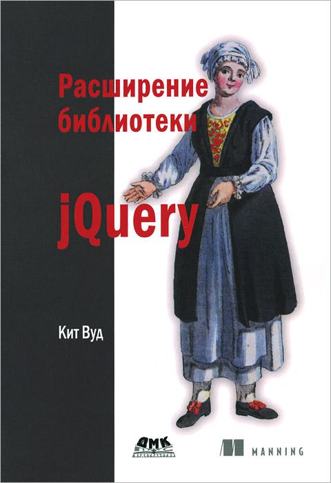 ���������� ���������� jQuery