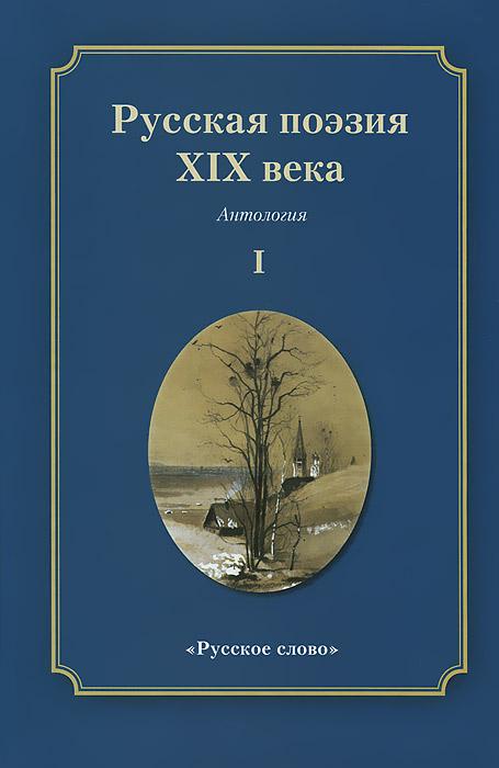 Русская поэзия XIX века. Антология. В 2 томах. Том 1